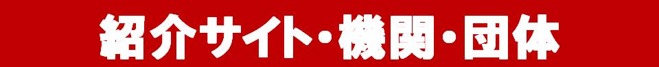 商圏調査・出店調査・エリアマーケティング・FC本部構築展開・社員研修・店長研修・講演講師:活動日誌・紹介サイト・機関。団体バナー