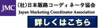 販路コーディネータ協会