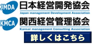 経営開発協会