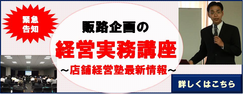 店舗経営塾講座セミナーバナー