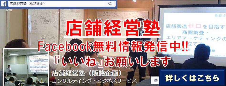 店舗経営塾facebookバナー