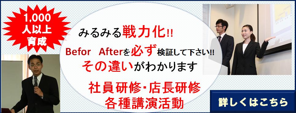 社員研修・店長研修・講演・バナー